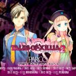 『テイルズ オブ エクシリア2』TGS出展記念キャンペーン&PARCOコラボイベント開催!