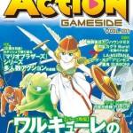 2Dアクション中心!ゲーム専門誌「アクションゲームサイド」創刊!!