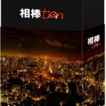 『相棒 season 10』10月17日(水)ブルーレイ&DVD リリース!初回限定抽選特典&封入特典 限定アイテムが決定!