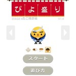 累計300万DL突破の大人気アプリゲーム「ぴよ盛り」新ステージたこ焼き編iPhoneで先行配信開始!