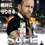 映画レビュー 『SAFE/セイフ』