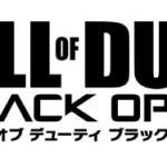 『コール オブ デューティ ブラックオプスII 』発売直前パーティ開催決定!
