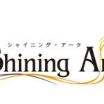 PSP『シャイニング・アーク』 発売日が2013年2月28日に決定!