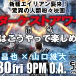 【11/30放送】新種エイリアン襲来!『ダーケストアワー 消滅』はこうやって楽しめ!