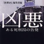 若松プロダクション出身監督 長編映画デビュー!ノンフィクションベストセラー小説禁断の映画化!!