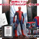 世界に1つ!『アメイジング・スパイダーマン』BOX Yahoo!オークションにて1,401,000円で落札!
