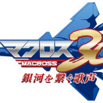 PS3『マクロス30~銀河を繋ぐ歌声~』本告プロモーションビデオ公開!