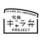 「ファイナルファンタジー」「メタルギア」25周年記念!あの人気キャラがお弁当に!「究極のキャラ弁」プロジェクト始動!