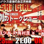 【本日・生中継!】銀座シネパトス最後のお正月映画 映画 『SUSHI GIRL』公開記念「惜別のトークショー」開催!
