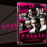 まだ観てない奴は誰だ!『アウトレイジ ビヨンド』DVD&Blu-ray発売決定!