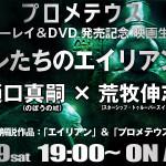 『プロメテウス』ブルーレイ&DVD発売記念映画生解説 みんなで語ろう!『オレたちのエイリアン祭』開催決定!