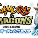 『サムライ&ドラゴンズ』 「ファンミーティング2013冬」を2013年1月27日に開催決定!