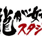 『龍が如くスタジオ』3作品が、お求めやすい価格になって再登場!