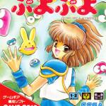 ゲームギア「ぷよぷよ」、3DS向けに配信決定!