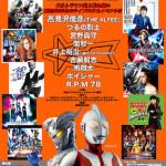 豪華アーティストによる音楽ライブ「ウルトラアーティスト列伝コンサート ULTRAMAN ROCK DAY 3」開催決定!