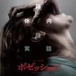 サム・ライミ製作 映画『ポゼッション』5月25日(土)日本公開決定!!