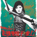ラピュタ阿佐ヶ谷にて特集上映「最強ヒロイン 志穂美悦子参上」開催!