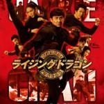 これが最後のジャッキーアクション!映画『ライジング・ドラゴン』 日本版ポスター&予告編が完成!