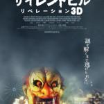 映画『サイレントヒル:リベレーション3D』6月、日本公開決定!ティザーポスタービジュアル解禁!