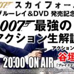 『007/スカイフォール』BD&DVD発売記念!「007最強のアクション生解説」開催決定!