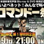 『コマンド―』日本語吹替完全版Blu-ray&DVD発売記念 「来いよベネット!みんなで叫べ!オレたちのコマンド―祭」開催決定!