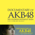 『DOCUMENTARY OF AKB48 NO FLOWER WITHOUT RAIN 少女たちは涙の後に何を見る?』早くもブルーレイ&DVDの発売が決定!