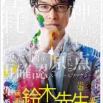 『映画 鈴木先生』BD&DVDの発売日が7月5日(金)に決定!