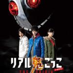 絶賛放送中のドラマ『リアル鬼ごっこ THE ORIGIN』7月3日DVDリリース決定!