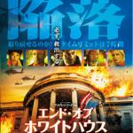 『エンド・オブ・ホワイトハウス』予告編&ポスター完成!