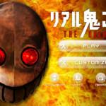 65万DLを記録した『リアル鬼ごっこ』iPhone無料ゲームアプリ、待望の第2弾がリリース!