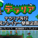 PS3「テラリア」オフィシャル実況プレイヤー募集!ニコニコ動画やNGCとのコラボ企画も始動!
