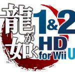 セガWii U参入タイトル第一弾!『龍が如く 1&2 HD for Wii U』の発売が決定!