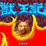 セガ3D復刻プロジェクトに新たなタイトルが登場!3DS『3D 獣王記』が5月29日に配信決定!