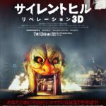 映画『サイレントヒル:リべレーション3D』 あなたの街のTOHOシネマズにGACKTを救い出せ! GACKT奪還キャンペーン実施!