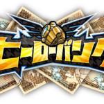 セガが新たに贈るバトルライフRPG『ヒーローバンク』発売決定!