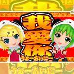 『初音ミク Project mirai 2(仮)』最新動画公開!