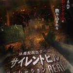 映画『サイレントヒル:リベレーション3D』体感型脱出ゲーム 「サイレントヒル:リベレーションREAL」@としまえん 追加実施決定!