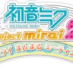 3DS『初音ミク Project mirai 2』先行体験イベントが全国5都市にて開催決定!