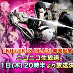 『KILLER IS DEAD』いよいよ明日発売!メイキング オブ KID TV #2公開!