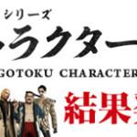 『龍が如く』シリーズ キャラクター総選挙!新宿アルタビジョンにて結果発表! そして・・・『龍が如く』シリーズに関するサプライズ発表も!?