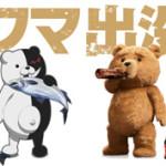 """日米、今一番ワルい """"クマキャラ"""" 「テッド」×「ダンガンロンパ」CMでコラボ!"""