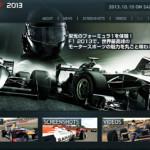 PS3 / Xbox360『F1 2013』 公式サイトを正式にオープン! 中嶋悟氏からのコメントを発表し、新旧マシンが登場する最新映像も公開!