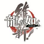 『龍が如く 維新!』PS4とPS3で2014年2月22日に発売決定!さらに、土佐勤王党 盟主・武市半平太役に俳優の高橋克典さんの出演が決定!