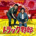 40周年記念!菅原文太・愛川欽也主演 70年代大ヒット娯楽映画「トラック野郎」初ブルーレイ化決定!