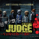 実写映画「JUDGE」が東京ジョイポリスにて体感型ゲーム化決定!