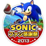 『ソニック ロストワールド』発売記念 「ソニックファン感謝祭2013」 2013年11月24日(日)東京ジョイポリスで開催決定!