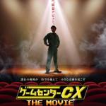 『ゲームセンターCX THE MOVIE』ティザービジュアル解禁!