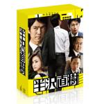 大人気ドラマ「半沢直樹 -ディレクターズカット版-」DVD&Blu-rayが12月26日に発売決定!