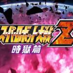 PS3/Vita『第3次スーパーロボット大戦Z 時獄篇』発売決定!