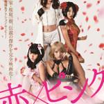 映画『赤×ピンク』キャスト写真集、発売決定!